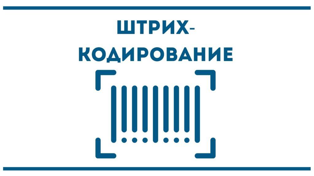 Каталог штрихкодирование
