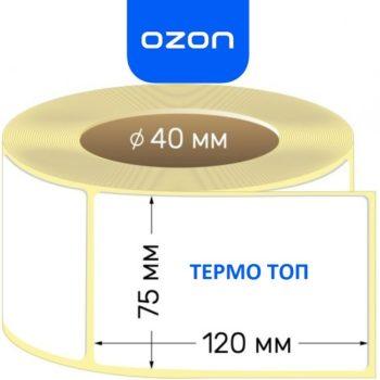 Термоэтикетка ТОП 75x120 (500 эт) для OZON