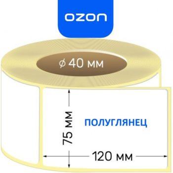 Термотрансферная этикетка 75×120 (500 эт) для OZON