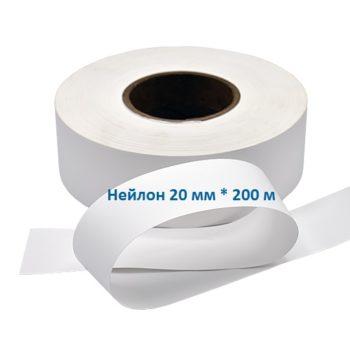 Нейлоновая лента NT307 20 мм х 200 м
